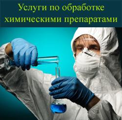 Химическая обработка